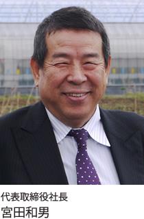 代表取締役社長 宮田和男